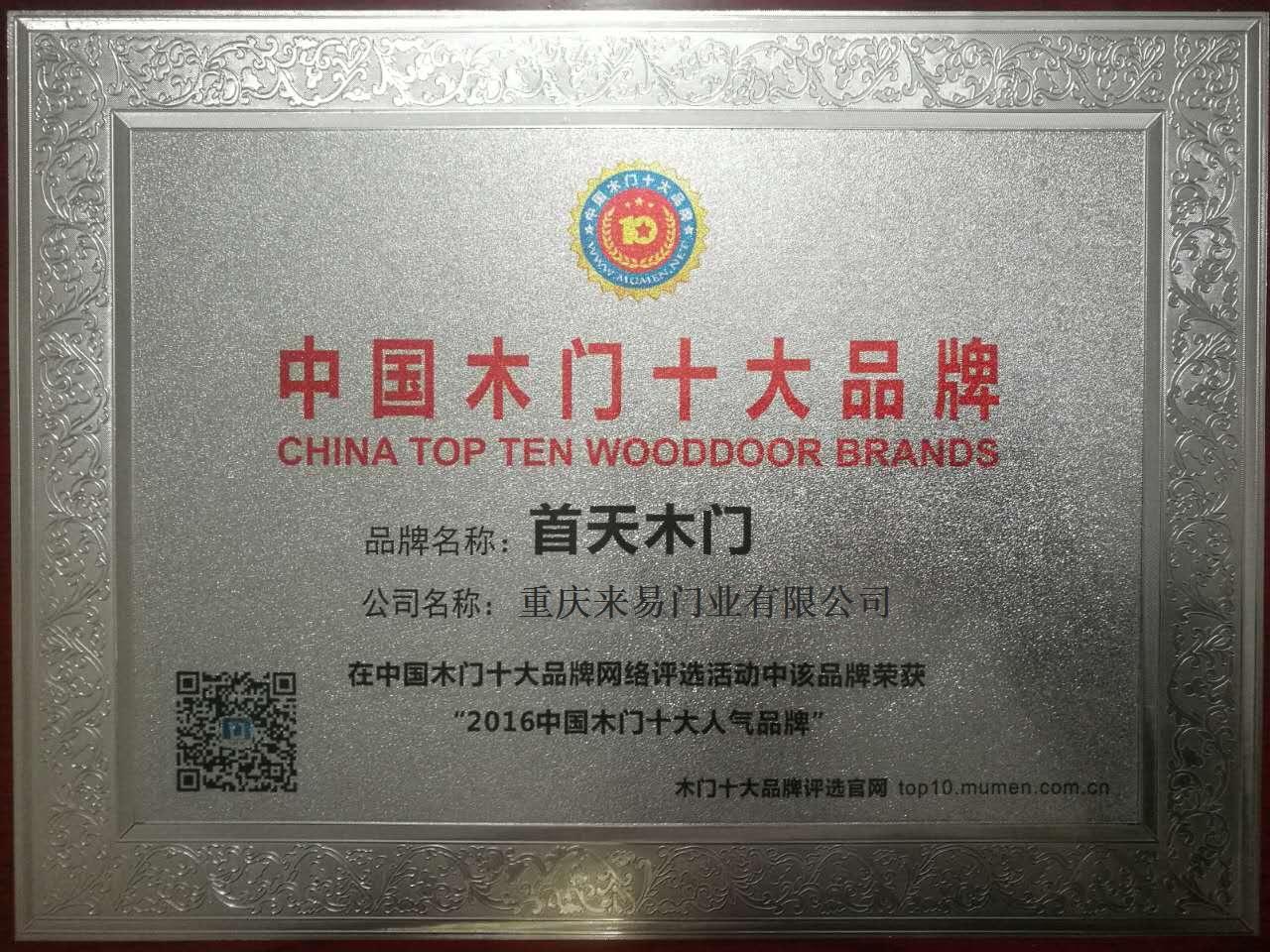 重庆木门厂